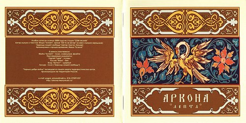 Аркона - Лепта 2004
