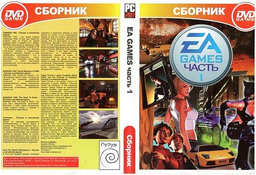 Антология игр EA GAMES-1