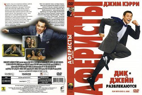 Аферисты: Дик и Джейн развлекаются / Fun with Dick & Jane (2005)