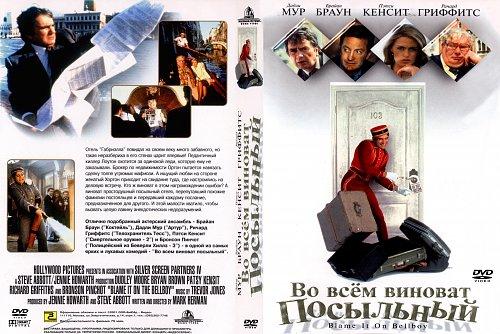 Во всем виноват посыльный / Blame It on the Bellboy / 1992 /