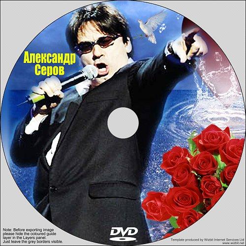 Серов Александр - Вернись, любовь! / Я люблю тебя до слёз