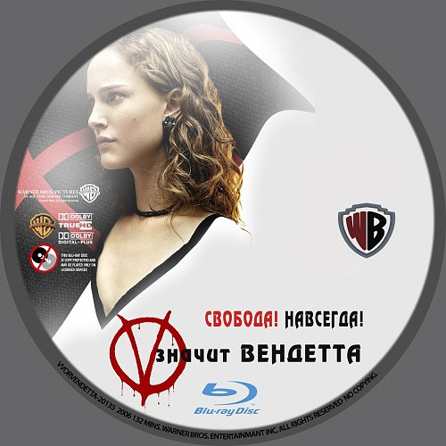 «V» значит Вендетта (V for Vendetta)