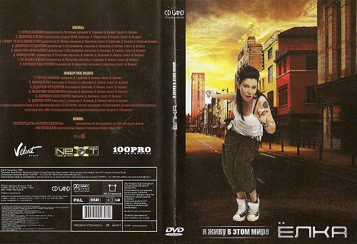 Ёлка - Я живу в этом мире (2008)