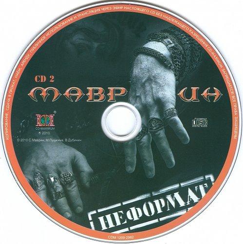 Маврин - Неформат 2 2010