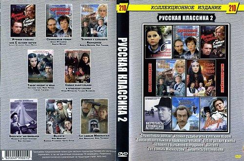 Русская классика 2