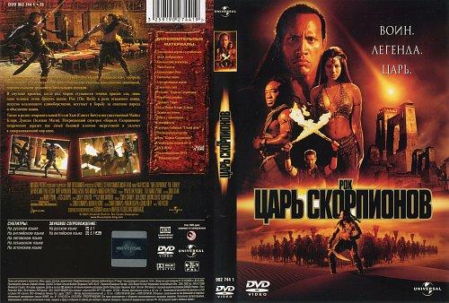 Царь скорпионов / The Scorpion King (все части)