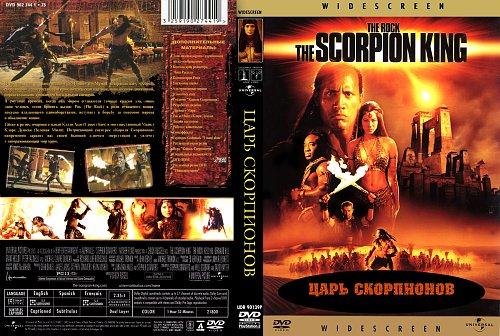 Царь скорпионов / The Scorpion King / 2002