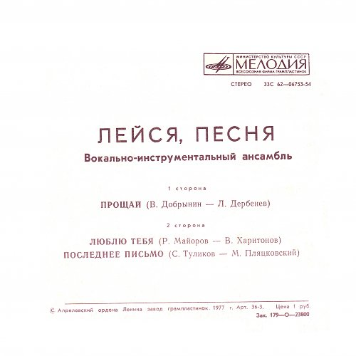 Лейся, песня - 1. Прощай (1976) [EP С62-06753-54]
