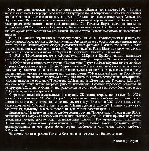 Кабанова Татьяна - Из классики шансона и не только 2005