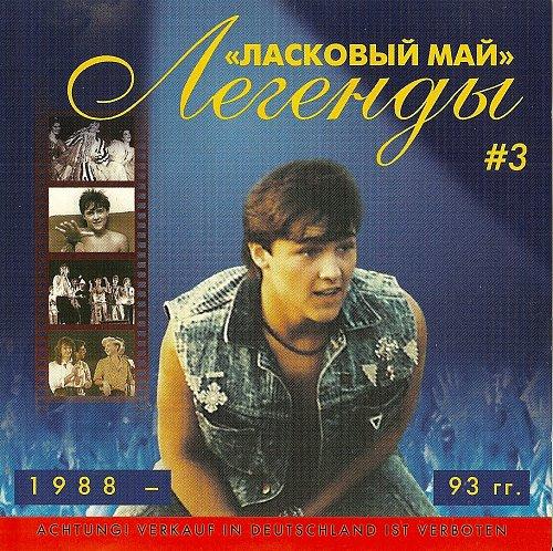 Ласковый май - Легенды #3 1988-93 гг. 2000