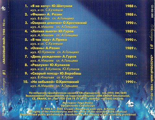 Ласковый май - Легенды #1 1988-93 гг. 2000