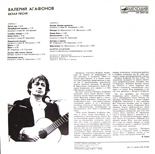 Агафонов Валерий - Белая песня (1989) [LP C60 28969 008]
