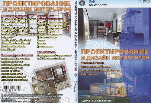 Проектирование и дизайн интерьеров