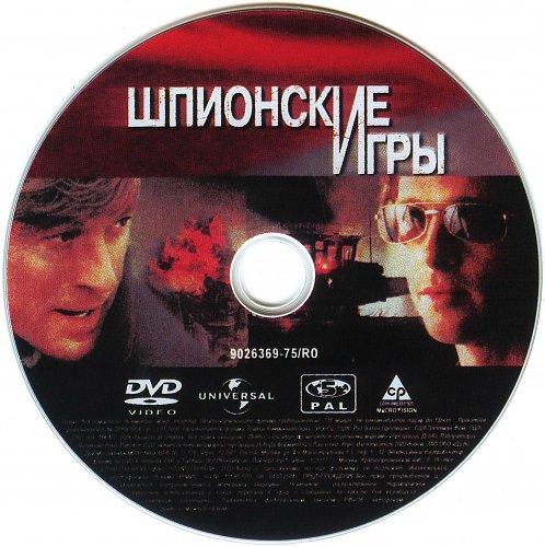 Шпионские игры /Spy games (2001)