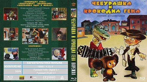 Чебурашка и крокодил Гена (сборник мультфильмов 1967 - 1983)