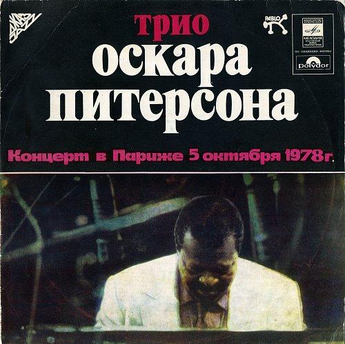 Oscar Peterson Trio / Трио Оскара Питерсона: Концерт в Париже 5.10.1978 (1981) [2LP С60-16557-60]