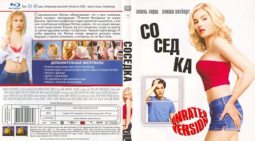 Соседка / The Girl Next Door