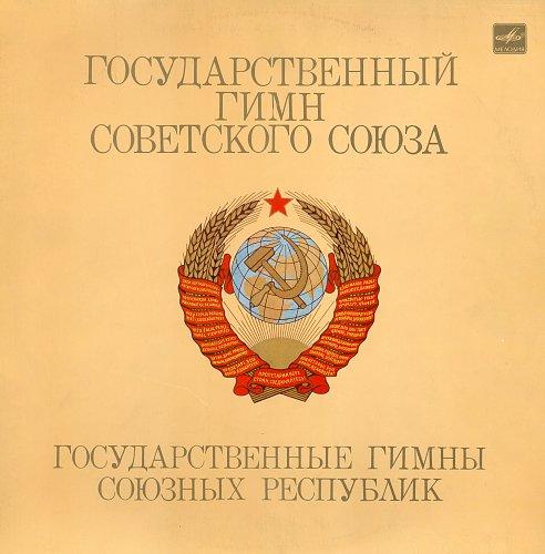 Государственные гимны Советского Союза и союзных республик (1985) [LP С00 22767 004]