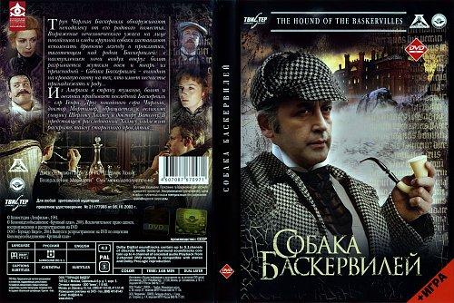 шерлок холмс и доктор ватсон фильм/собака баскервилей