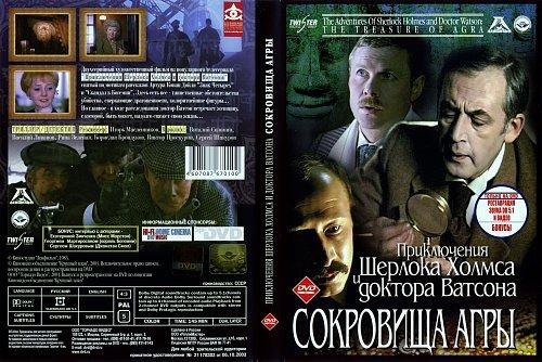 шерлок холмс и доктор ватсон фильм/сокровища агры