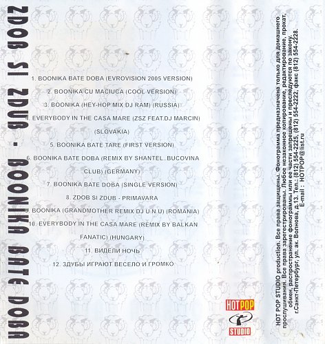 Zdob si Zdub - Boonika Bate Doba (2005)