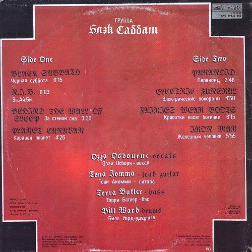 Black Sabbath / Блэк Саббат, группа - 1. Черная суббота (1970/1989) [LP С90 29145 002]