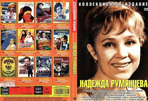 Надежда Румянцева (коллекционное издание)