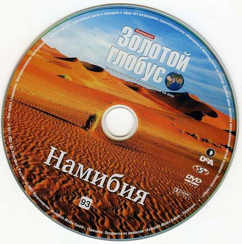 Золотой глобус №93 Намибия.Между океаном и пустыней 2011