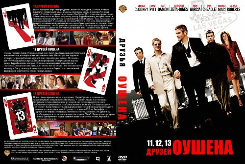 11-12-13 друзей оушена