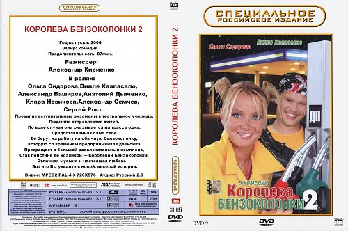 КОРОЛЕВА БЕНЗОКОЛОНКИ 1-2