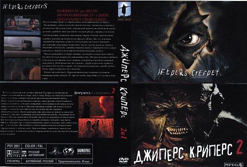 Джиперс Криперс; Джиперс Криперс 2 / Jeepers Creepers; Jeepers Creepers II (2001, 2002)