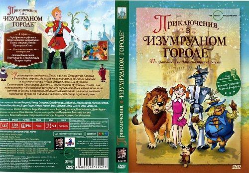 Приключения в изумрудном городе (1999)