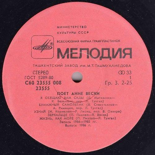 Вески Анне - Поет Анне Вески (1985) [LP C60 23555 008]