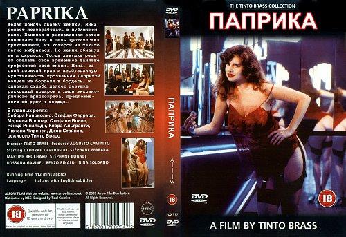 Паприка / Paprika (1991)
