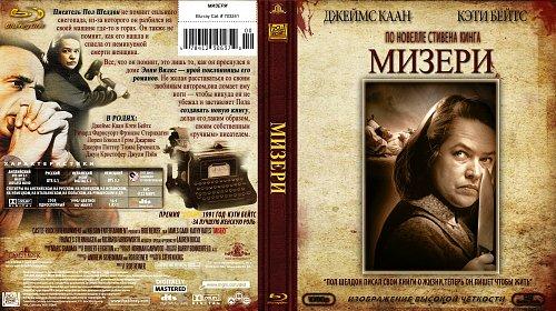 Мизери / Misery / 1990