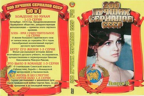 200 лучших сериалов СССР выпуск 10