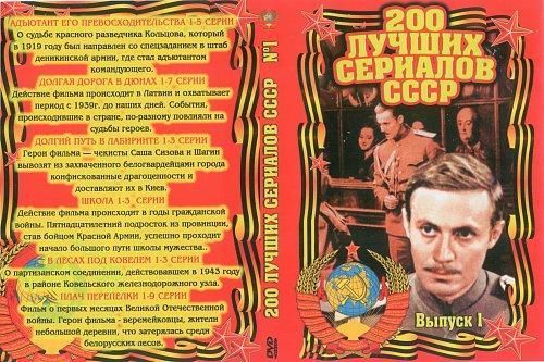 200 лучших сериалов СССР