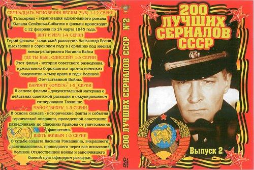 200 лучших сериалов СССР выпуск 2