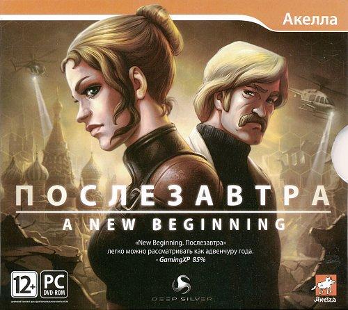 New Beginning / Послезавтра