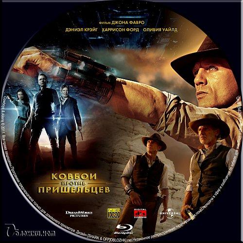 Ковбои против пришельцев / Cowboys & Aliens (2011)
