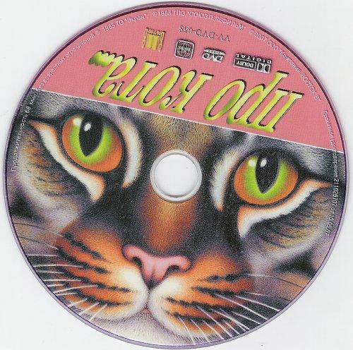 Про кота...-диск