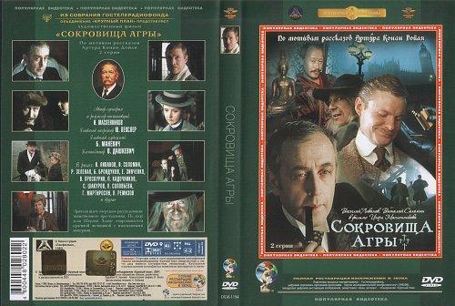 Шерлок Холмс и доктор Ватсон - Сокровища Агры