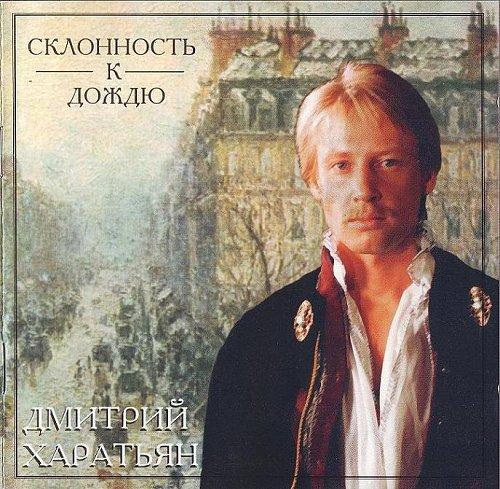 Харатьян Дмитрий - Склонность к дождю (1995)