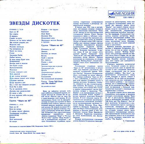 Stars on 45 - Звезды дискотек (1981) [LP С60 18941 003]