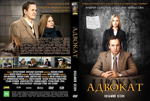 Адвокат 8 (2011)