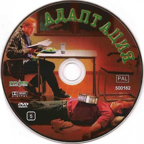 АДАПТАЦИЯ cd