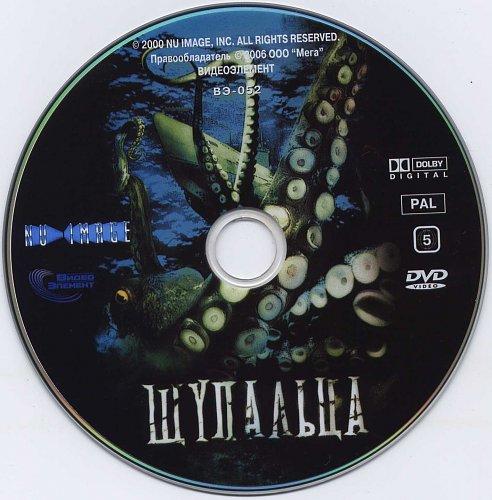 Щупальца-cd1