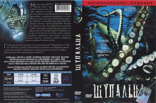 Щупальца / Octopus (2000)