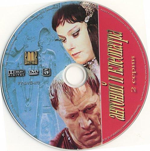 Антоний и Клеопатра. Михаил Ульянов