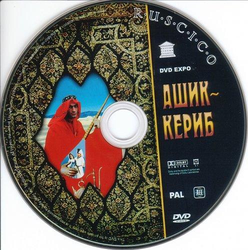 Ашик-Кериб (1988)
